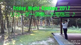 ☆13☆Friday  Night  Fantasy  リコーダー演奏…大宅信三2017年 フライデーナイトファンタジー