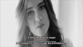ВЕЧНА ! Не тръгвам ! - Mixalis Xatzigiannis - Den fevgo