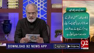 Quote | Hazrat Ali (RA) | Subh e Noor | 18 Sep 2018 | 92NewsHD