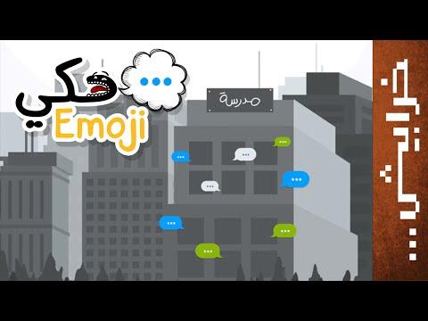 حكي Emoji# الحلقة الثالثة:  مدرسة!