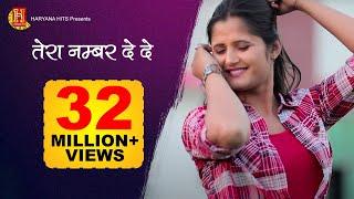 तेरा नम्बर दे  दे - Atvaar Ki Chhutti - New Haraynvi Dj Song - Anjali Raghav  - NDJ Film Official