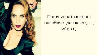 Sertab Erener - Yanarım (Greek Lyrics)