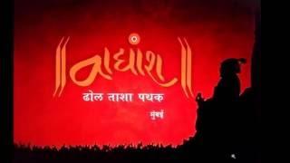Vadyansh Dhol Tasha Pathak - वाद्यांश ढोल ताशा पथक, मुंबई गोरेगांव 02