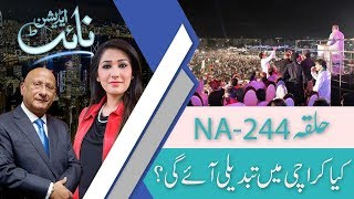 Night Edition | Detailed discussion with the public of NA 244 |  21 July 2018 | 92NewsHD