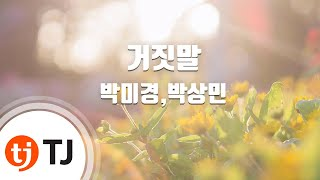 [TJ노래방] 거짓말 - 박미경,박상민 / TJ Karaoke