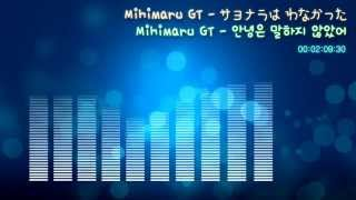 Mihimaru GT - 안녕은 말하지 않았어 (サヨナラは言わなかった)