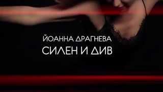 """JOANNA DRAGNEVA - """" SILEN I DIV """" OFFICIAL TRAILER"""