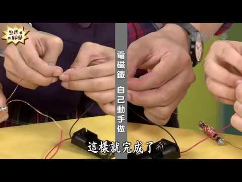 【生活裡的科學】20130928 - 天生一對電與磁 - YouTube