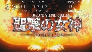 【MAD】聖撃の女神【 プリキュア × 進撃の巨人 】