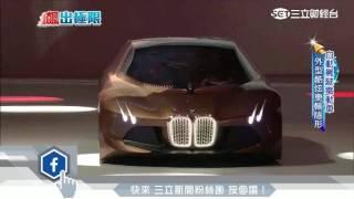 「零排碳、只排水」節能科技 科幻「未來車」時代即將來臨│三立財經台CH88