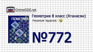 Задание №772 — Геометрия 8 класс (Атанасян)