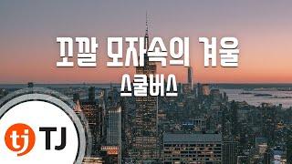 [TJ노래방] 꼬깔모자속의겨울 - 스쿨버스 / TJ Karaoke
