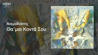 Αλκίνοος Ιωαννίδης - Θα' μαι κοντά σου - Official Audio Release