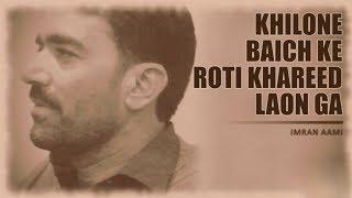 Khilone Baich Ke Roti Khareed Laon Ga   An Evening with Imran Aami