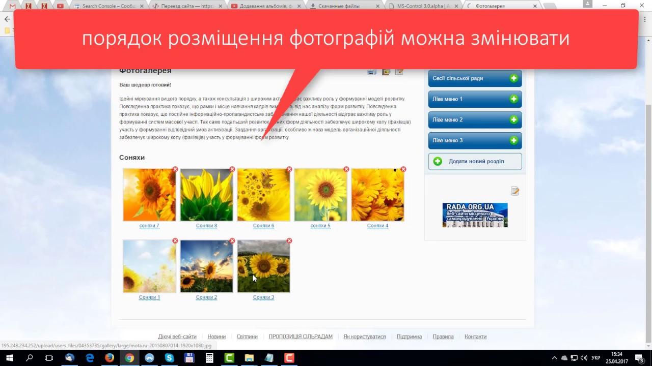 Додавання альбомів, фотографій та опису у Фотогалерею на платформу vlada.online