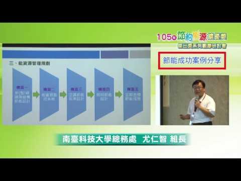 105節約能源績優觀摩研討會-南臺科技大學 (E-learning)
