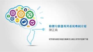 106年勞動部勞動及職業安全研究所成果發表會-粉體分散器及其系統專利介紹