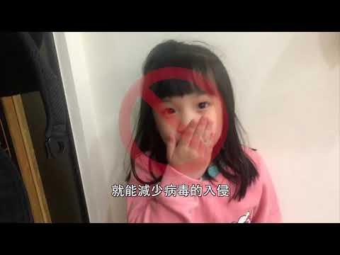 兒童如何防疫?【行政院防疫宣導影片】 - YouTube