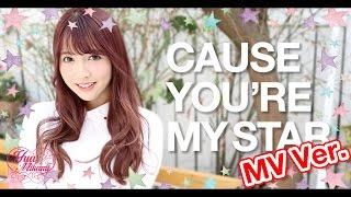 【三上悠亜】Apink Cause you're my star【Dance Cover / 踊ってみた】MV Ver.