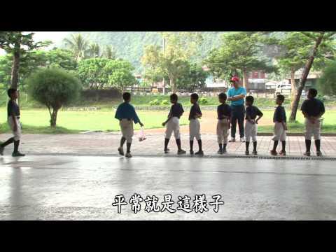 【地球的孩子】20140929 - 我想要打棒球 - YouTube