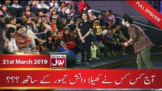 Game Show Aisay Chalay Ga with Danish Taimoor | 31st March 2019 | BOL Entertainment