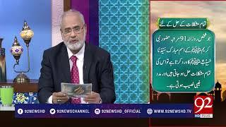 QUOTE: Syedna Imam Muhammad Taqi - 28 March 2018 - 92NewsHDPlus