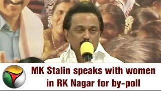 Live: MK Stalin speaks with women in RK Nagar for by-poll