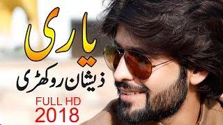 Tedi Ty Medi Aj Yari Lagi Ha Zeeshan Khan Rokhri Eid Album 2018 Official Video width=