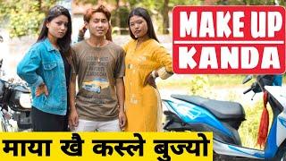 Make Up Kanda || Nepali Comedy Short Film || Local Production