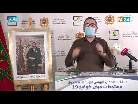 Video : Bilan du Covid-19 : Point de presse du ministère de la Santé (01-06-2020)