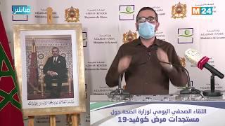 Bilan du Covid-19 : Point de presse du ministère de la Santé (01-06-2020)