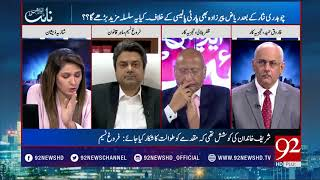 Night Edition :Nawaz Sharif Nab reference : Federal minister urges Shahbaz to take over PML-N