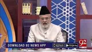 Nuskha | Ghurbat Say Nijat Ka Amal | Subh E Noor | 26 Nov 2018 | Headlines | 92NewsHD