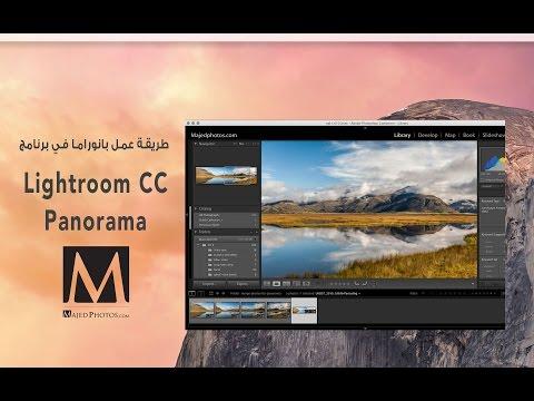 3- Panorama in Lightroom CC طريقة عمل البانوراما في