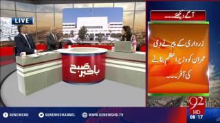 Bakhabar Subh -17-05-2016- 92NewsHD