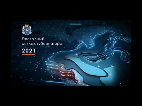 Ежегодный доклад губернатора Ямала Дмитрия Артюхова