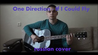 One Direction - If I Could Fly (russian cover)