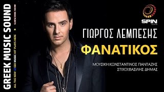 Γιώργος Λεμπέσης - Φανατικός - Νέο τραγούδι 2017