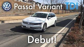 【VW】フォルクスワーゲン初のディーゼル車!Passat Variant TDI Debut!