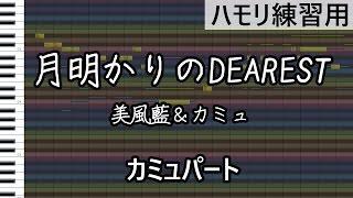 月明かりのDEAREST(カミュパート)/ 美風藍(cv.蒼井翔太)&カミュ(cv.前野智昭)(ハモリ練習用)