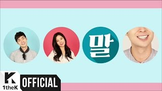 [MV] Jin Won(진원) _ Play Hot and Cold(말랑말랑) (Duet. Lee Ji Ae(이지애))