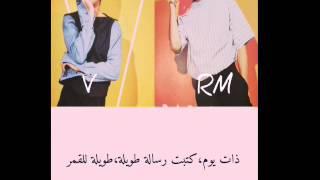 4 O'clock BTS/방탄소년단 ft: RM&V (Arabic Sub) ترجمة اغنية الرابعة فجرا