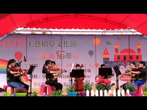 1061104音樂班稻草文化節表演 - YouTube