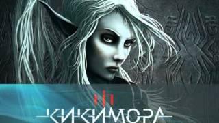 Кикимора - Мръсница
