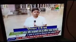 पानी से भरा शहर flood in Jalore Zee Hindustan