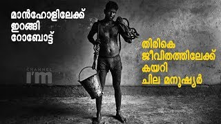 A robot from Kerala startup to put an end on uncivilized social practice of manual scavenging