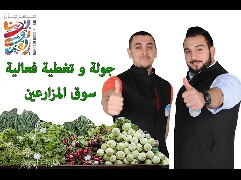 Bahrain Noor El Ain | Farmers Market سوق المزارعين
