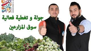 Bahrain Noor El Ain   Farmers Market سوق المزارعين