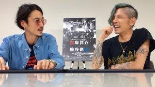 窪塚洋介 × 降谷建志、奇跡の初共演で急接近、今ではバディに/映画『アリーキャット』インタビュー