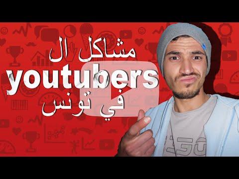 حوار علي ✪ مشاكل الyoutubers في تونس ✪